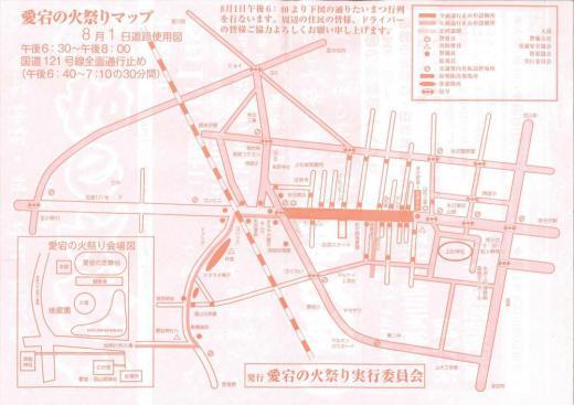愛宕の火祭りマップ/