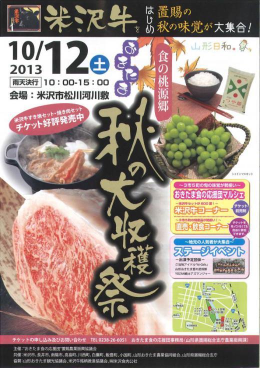 おきたま秋の大収穫祭 米沢牛まつり開催!/