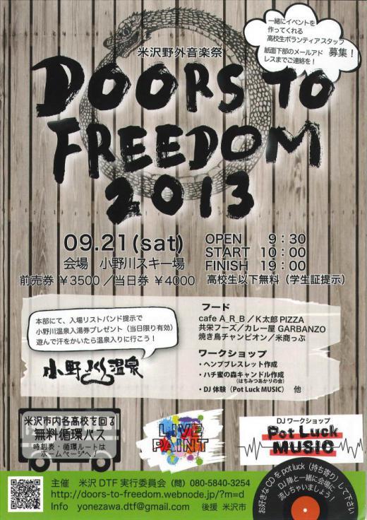 米沢野外音楽祭 DOORS TO FREEDOM 2013/