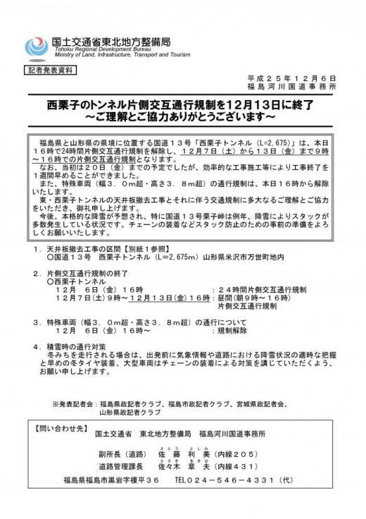 国道13号線福島市→米沢栗子トンネル交通規制12/13で終了いたしました。/