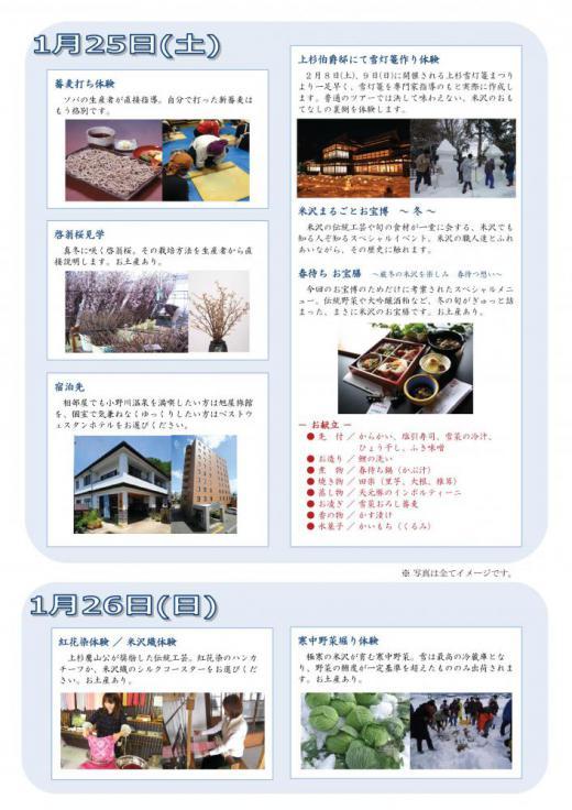 ツアー内容の紹介裏面/
