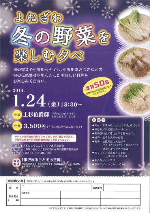 よねざわ冬の野菜を楽しむ夕べ/