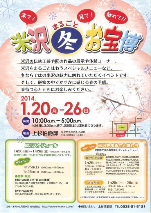 米沢まるごと冬のお宝博開催!/
