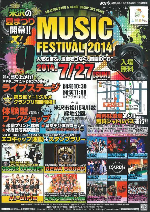 米沢夏フェス開催!第5回ミュージックフェスティバル/