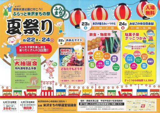 米沢西條天満公園夏祭り開催!/