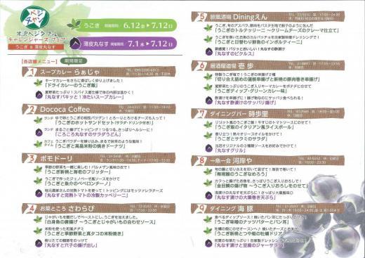 店舗&メニュー紹介/
