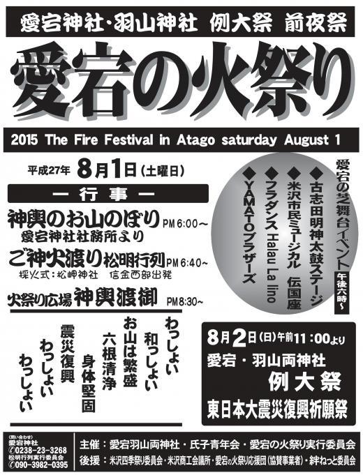 平成27年度 愛宕の火祭り/