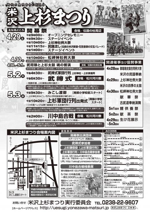 チラシ裏面 詳細情報/