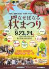第6回なせばなる秋まつり9月23,24日開催!米沢どん丼まつり開催!