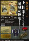 上杉博物館コレクション展 初公開「上杉家ゆかりの名品と地域の歴史を語る資料」
