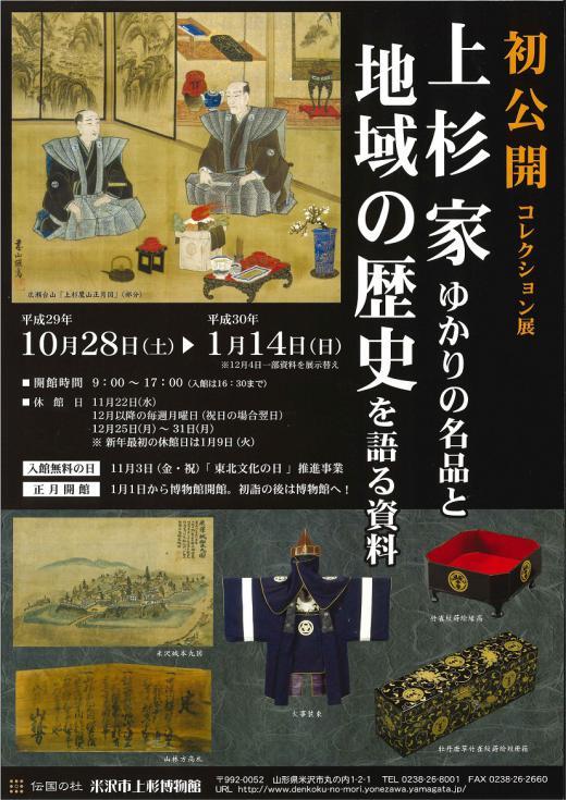 上杉博物館コレクション展 初公開「上杉家ゆかりの名品と地域の歴史を語る資料」/