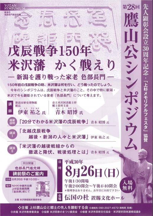 第28回鷹山公シンポジウム8月26日(日)開催/