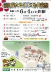 前田慶次郎408回忌供養祭6月4日開催!