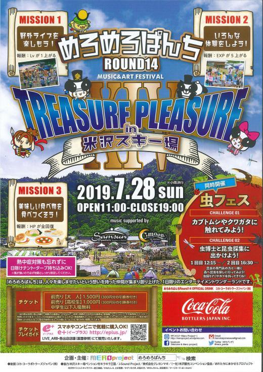 めろめろぱんちRound14. 7月28日開催!/