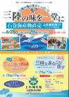米沢・上杉城史苑で石巻海産物直売&ランチフェア開催!