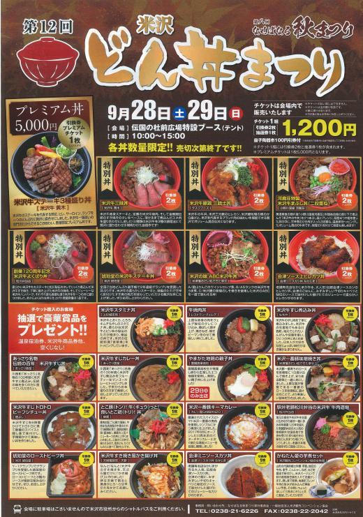 第12回米沢どん丼まつり出品丼!令和元年9月28,29日開催!/