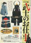 上杉博物館コレクション展「米沢藩 武士のお仕事」