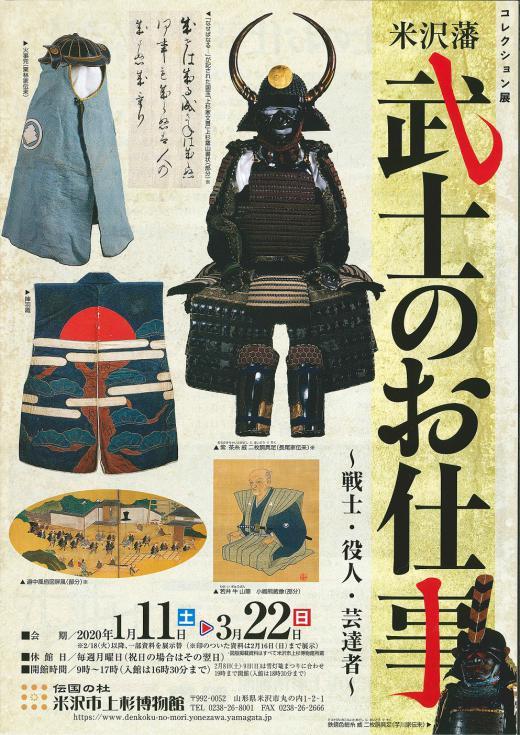 上杉博物館コレクション展「米沢藩 武士のお仕事」/