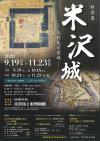 上杉博物館特別展「米沢城-上杉氏の居城-」