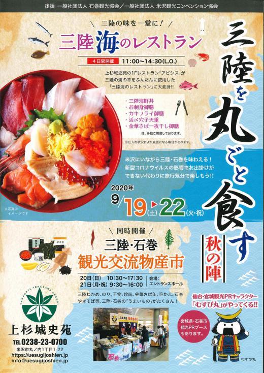 米沢・上杉城史苑で石巻海産物直売&ランチフェア開催!/