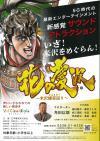 ボイシネウォーク「花の慶次〜米沢傾奇巡り〜」スタート!