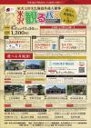 お得な上杉文化施設共通入館券「米沢観るパス」4月〜11月までご利用いただけます!
