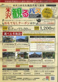 「お得な上杉文化施設共通入館券「米沢観るパス」6月〜11月までご利用いただけます!」の画像