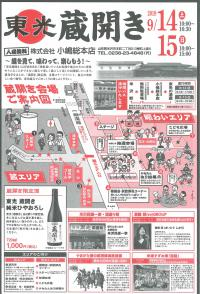 「東光 蔵開き 9月14日(土)・15日(日) 開催!」の画像