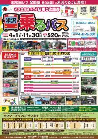 「米沢乗るパス(米沢市内全路線バス1日乗り放題券)4月1日より販売!」の画像