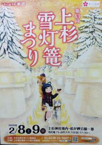 「第43回上杉雪灯篭まつりR2.2月8、9日開催!」の画像