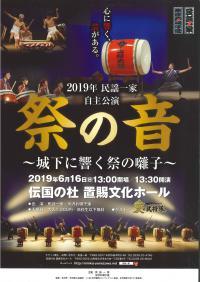 「民謡一家 自主公演「祭の音」6月16日開催!」の画像