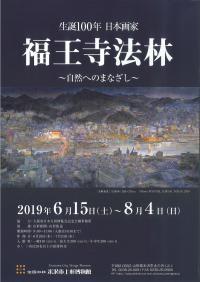 「上杉博物館企画展 「生誕100年日本画家福王寺法林〜自然へのまなざし〜」」の画像