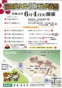 「前田慶次郎408回忌供養祭6月4日開催!」の画像