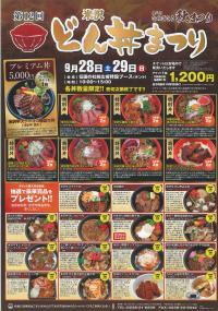 「第12回米沢どん丼まつり出品丼!令和元年9月28,29日開催!」の画像