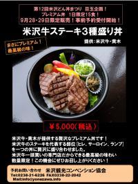 「第12回米沢どん丼まつりプレミアム丼予約受付中!」の画像