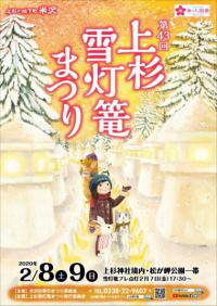 「第43回上杉雪灯篭まつり 令和2年2月8.9日開催!」の画像