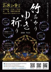 「竹あかり×ゆき×祈り 2月8日・9日開催!」の画像