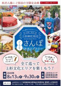 「米沢の温泉旅館宿泊者限定!上杉神社周辺スタンプラリー開催!」の画像