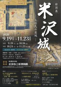 「上杉博物館特別展「米沢城-上杉氏の居城-」」の画像