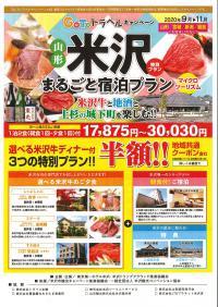 「米沢まるごと宿泊プラン スタート!」の画像