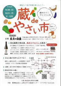 「東光の酒蔵イベント「蔵deやさい市」開催!」の画像
