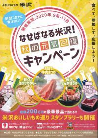 「なせばなる米沢!秋の元気回復キャンペーン開催!」の画像