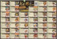 「米沢どん丼まつり開幕!39店舗の美味しい丼 ご堪能ください!」の画像