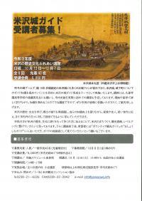 「米沢のお城ガイド育成講座 受講者募集!」の画像