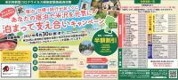 「東北6県+新潟県民限定「泊まって支え合いキャンペーン」開始!」の画像