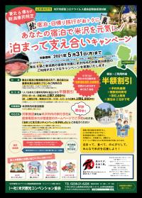 「東北6県+新潟県民限定「泊まって支え合いキャンペーン」5月末まで延長!」の画像
