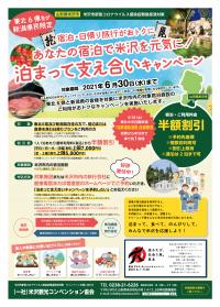 「東北6県+新潟県民限定「泊まって支え合いキャンペーン」終了しました。」の画像
