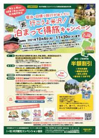 「東北6県+北関東(栃木、群馬、茨城)、新潟県民限定「泊まって得旅キャンペーン」」の画像