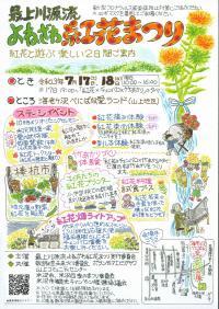 「最上川源流よねざわ紅花まつり7/17.18開催!」の画像
