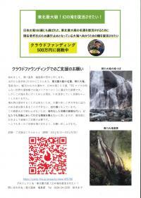 「「滑川大滝」吊り橋修理クラウドファンディングにご支援お願いします!」の画像